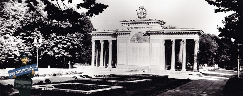 Краснодар. Доска Героев в Первомайском сквере. 1984 год.