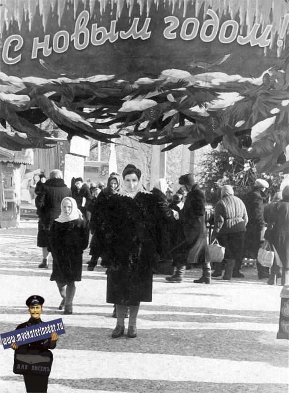 Краснодар. Ёлка в Первомайском сквере, 1957 год