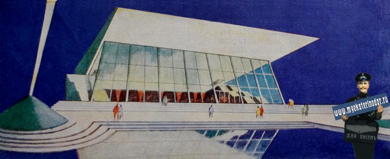 Краснодар. Эскизный проект кинотеатра Аврора, 1965 год