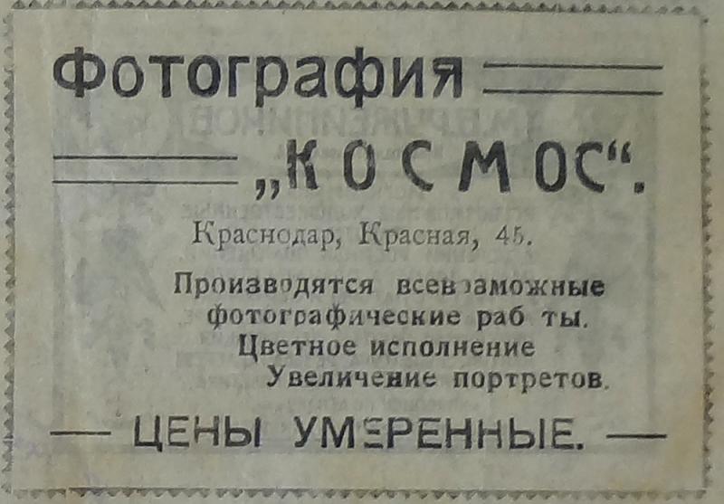 "Краснодар. Фотография ""Космос"", 1922 год."
