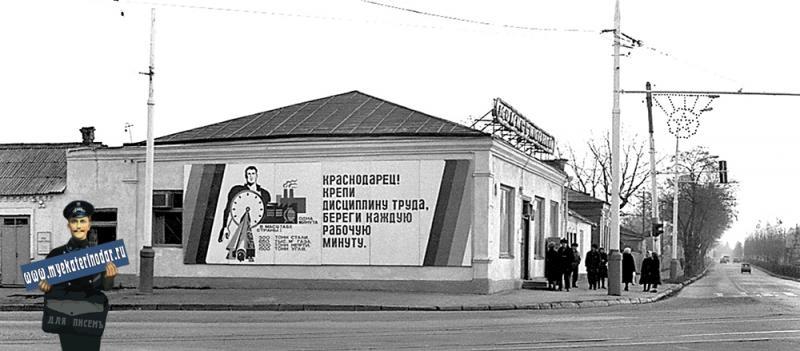 Краснодар. Вид улицы К. Либкнехта от перекрёстка с Вишняковой. 1983 год.
