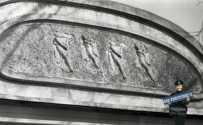 Краснодар. Фрагмент дома по ул. Комсомольской, 63. 1987 год
