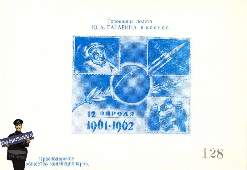 Краснодар. Годовщина первого полета в космос. Синяя виньетка. 12 апреля 1962 года