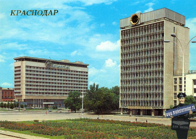 """Краснодар. Гостиничный комплекс """"Интурист"""""""
