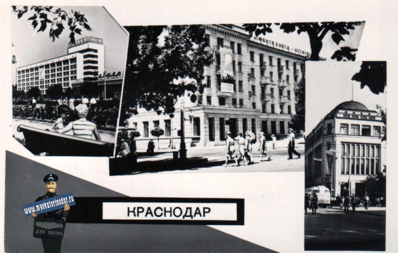 "Краснодар. Гостиница ""Кавказ"", Гостиница ""Центральная"", Гостиница ""Кубань"", 1967 год"
