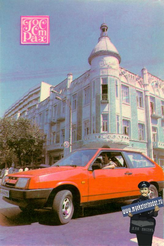 "Краснодар. Гостиница ""Кубань"", 1987 год"