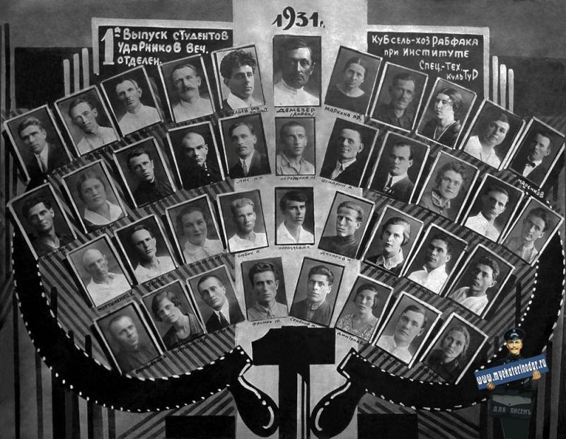 Краснодар. Институт спец-тех культур. Кубсель-хоз рабфак. 1931 год