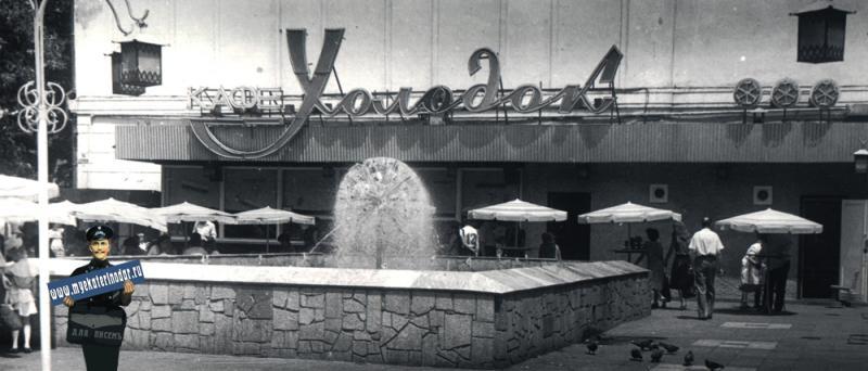 "Краснодар. Кафе ""Холодок"", 1984 год"