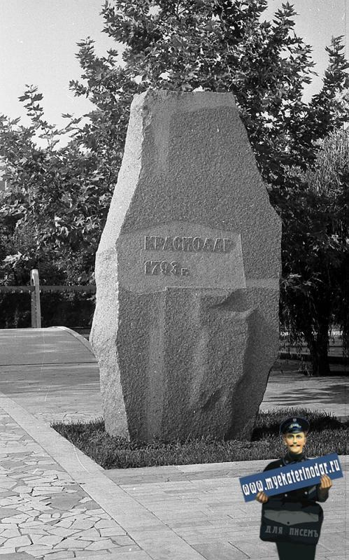 Краснодар. Камень на площади Труда, 1979 год.