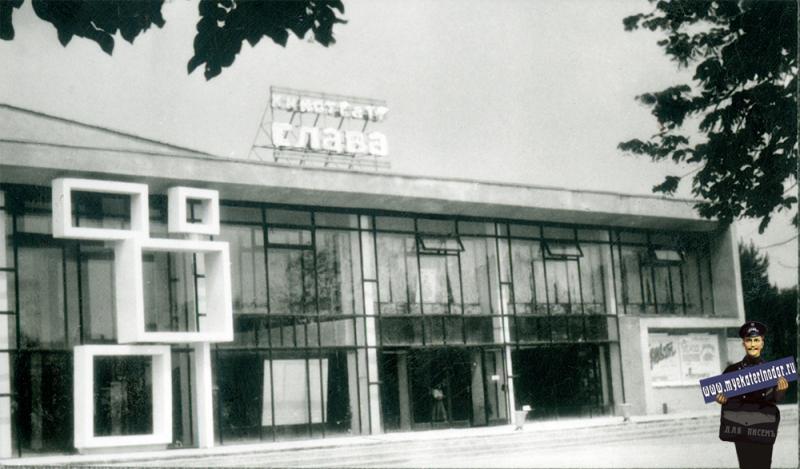 """Краснодар. Кинотеатр """"Слава"""", 1991 год"""