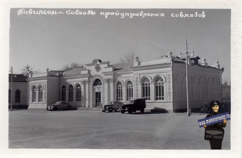 Краснодар. ККСВ. Павильон управления совхозов, 1956 года