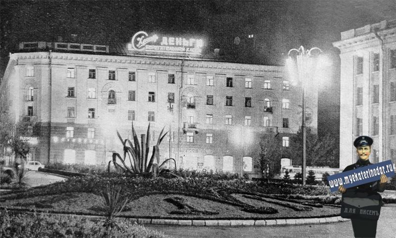 Краснодар. Клумба перед Домом Советов, 1965 год.
