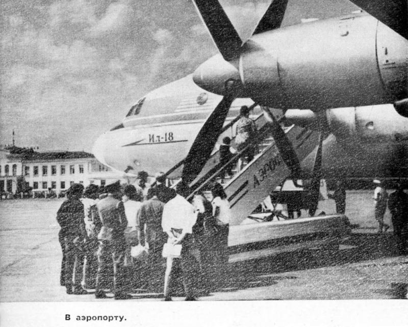 Краснодар. В Аэропорту, 1968 год.