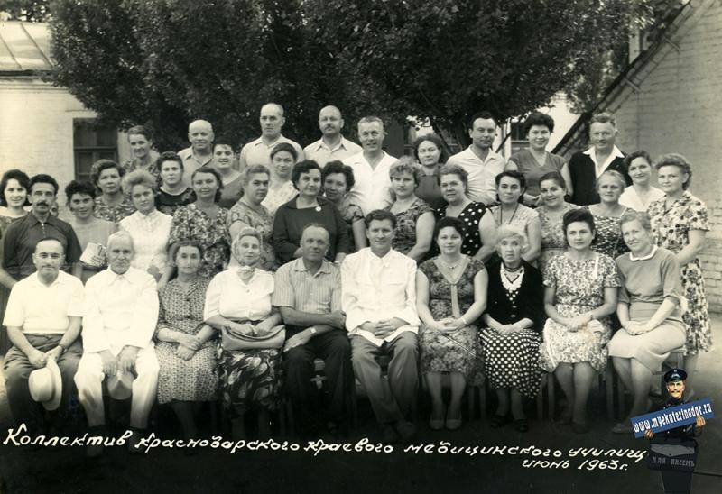 Краснодар. Коллектив Краснодарского краевого медучилища, 1963 год