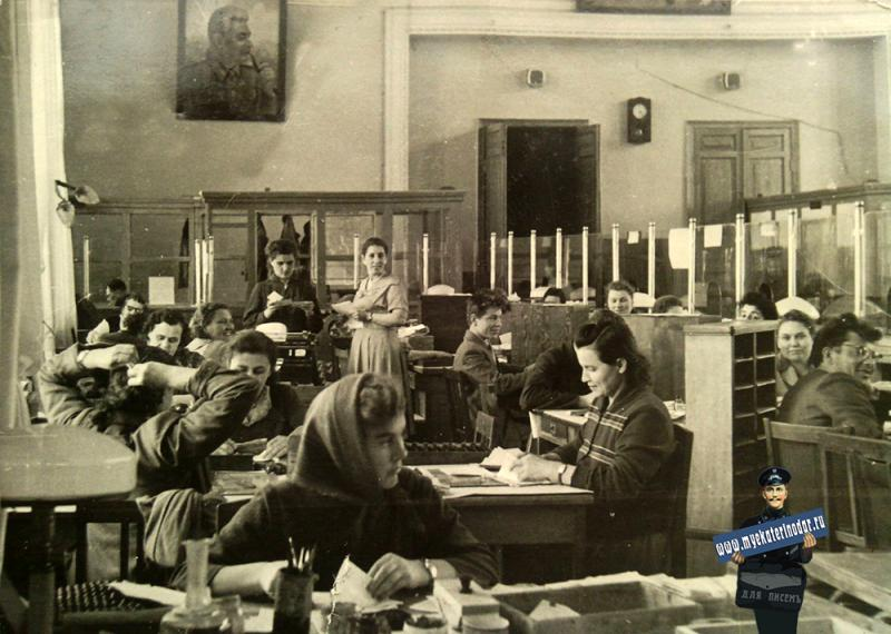Краснодар. Коллектив сотрудников краснодарского отделения Госбанка СССР, начало 1950-х
