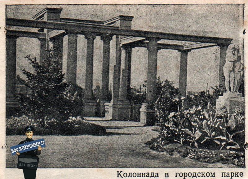 Краснодар. Колоннада в городском парке, 1940 год
