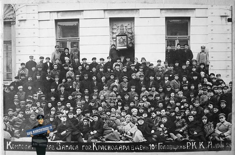 Краснодар. Комполит состав запаса. В день 10-й годовщины РККА. 19 февраля 1928 г.
