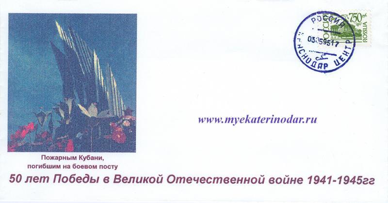 Краснодар. Конверт. 50 лет Победы в ВОВ. Памятник пожарным Кубани, погибшим на боевом посту, 1995 год.