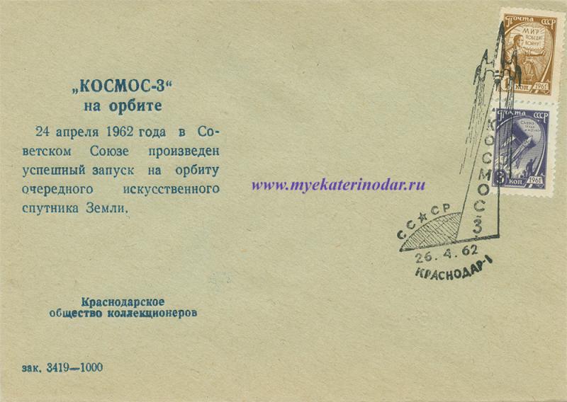 "Краснодар. Конверт. ""Космос-3"" на орбите. Текст синий. Каше черное. 1962 год"