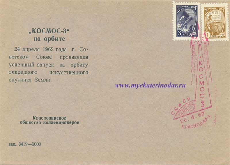 """Краснодар. Конверт. """"Космос-3"""" на орбите. Текст черный. Каше красное. 1962 год"""