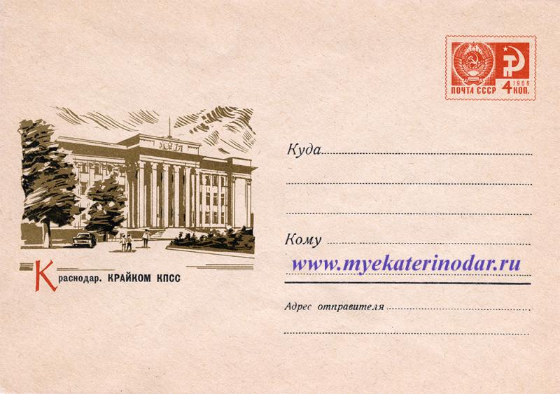 Краснодар. Конверт. Крайком КПСС. 13/III-68 г.