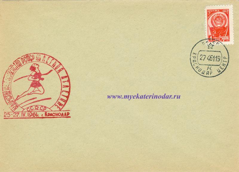 Краснодар. Конверт. Красное каше. Ведомственное первенство РСФСР по легкой атлетике. 25-27 апреля 1961 года.
