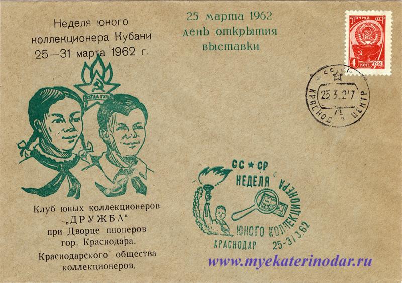 Краснодар. Конверт. Неделя юного коллекционера Кубани. День открытия выставки. 25-31 марта 1962 года.