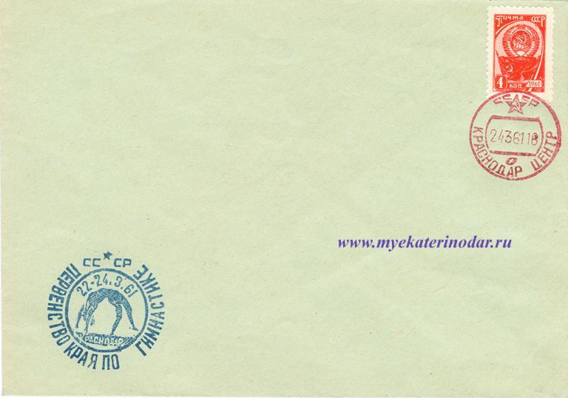 Краснодар. Конверт. Клубный штемпель синий. Первенство края по гимнастике. 22-24.03.1961