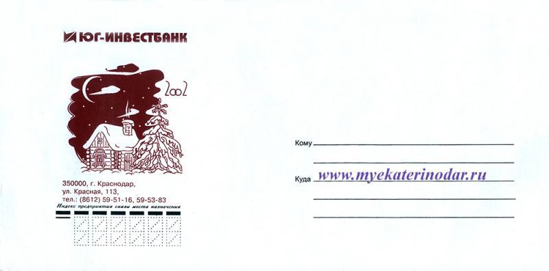 Краснодар. Конверт Юг-Инвестбанк. 2002 год