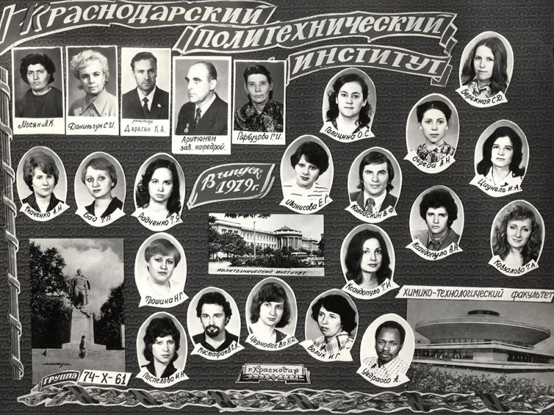 Краснодар. КПИ. Химико-технологический факульт, 1979 год.
