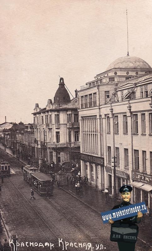 Краснодар. Красная улица