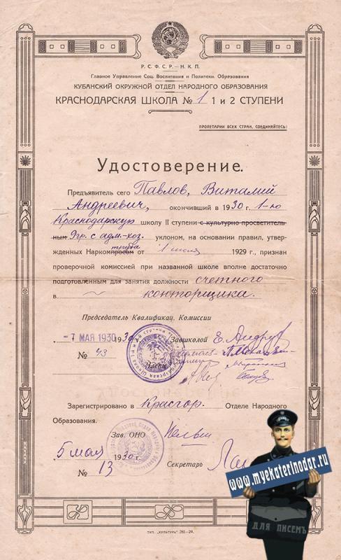 Краснодар. Краснодарская школа № 1. Удостоверение.