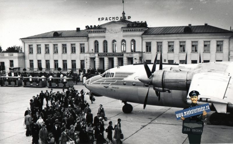 Краснодар. Краснодарский аэропорт, 1970 год