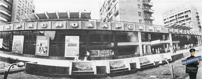 Краснодар. Краснодарский Дом Книги, 1979 год