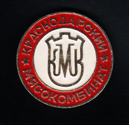 Краснодар. Краснодарский мясокомбинат, 1980-е