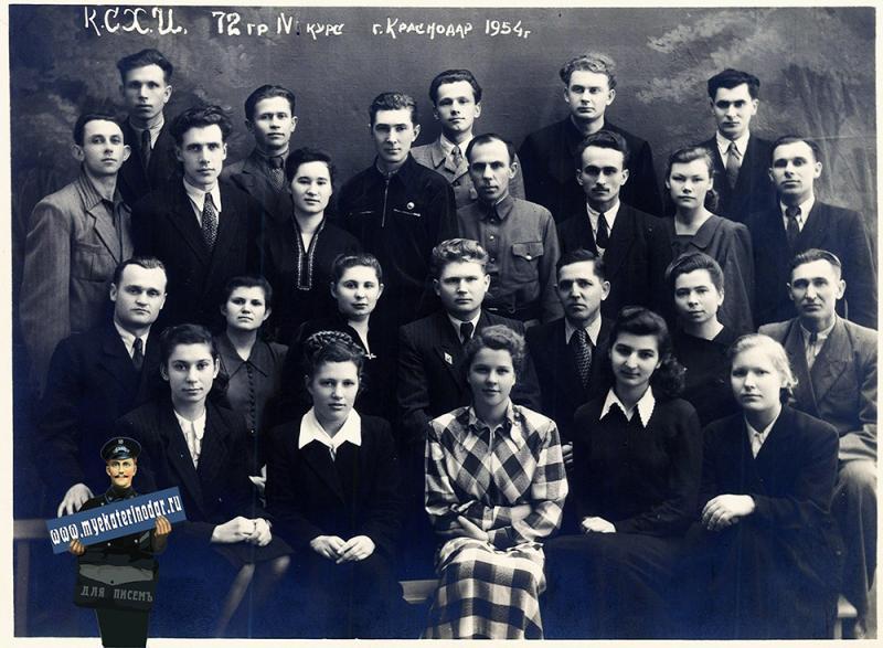 Краснодар. КСХИ. 72 группа, 1954 год