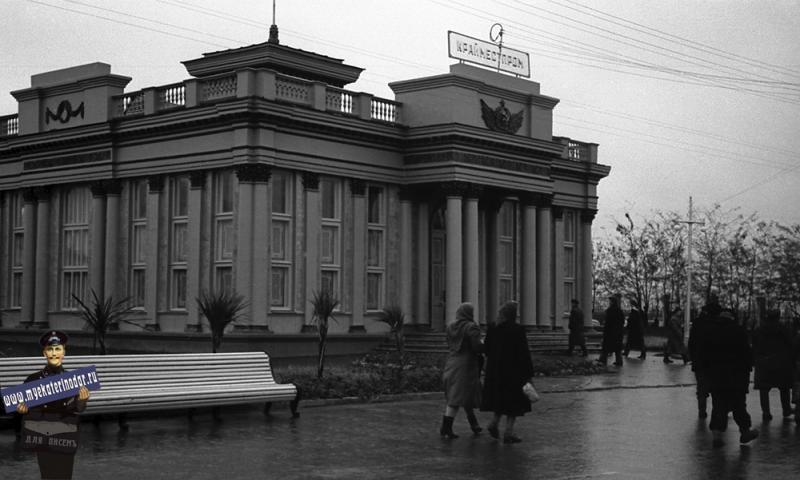 Краснодар. КСХПВ. Павильон Крайместпрома, 1956 год
