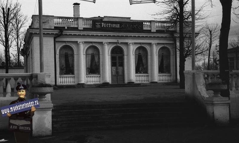 "Краснодар. КСХПВ. Ресторан ""Колос"", 1956 год"