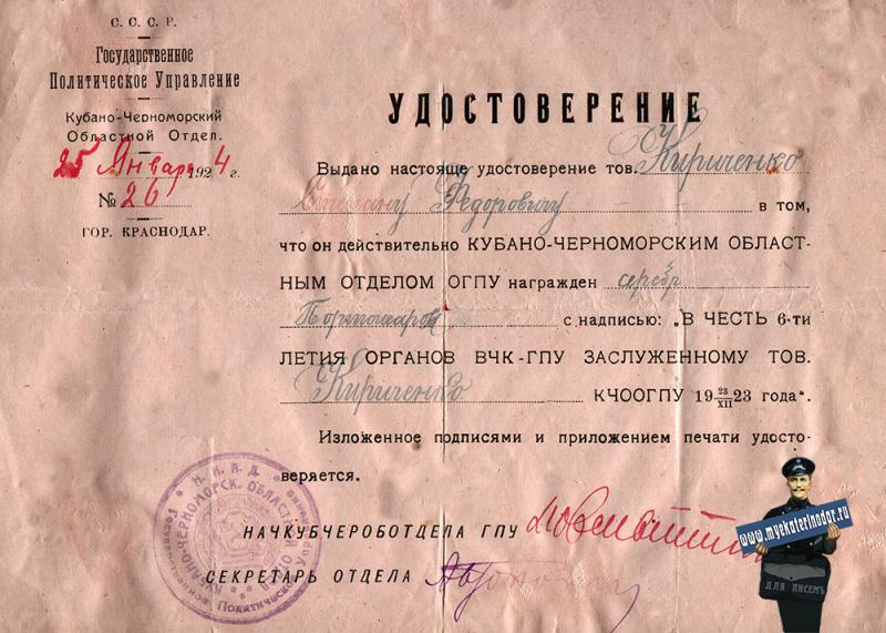 Краснодар. Кубано-Черноморский Областной отдел ГПУ, 25 января 1924 года