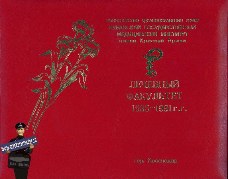 1991 год. Кубанский Медицинский институт им. Красной Армии. Лечебный факультет, 1991 год