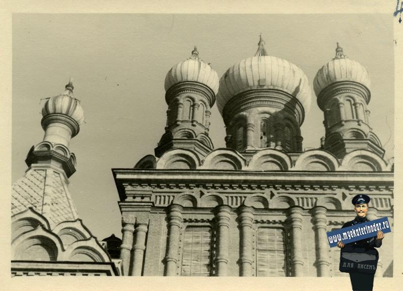 Краснодар. Купола Троицкого собора, осень-зима 1942 года