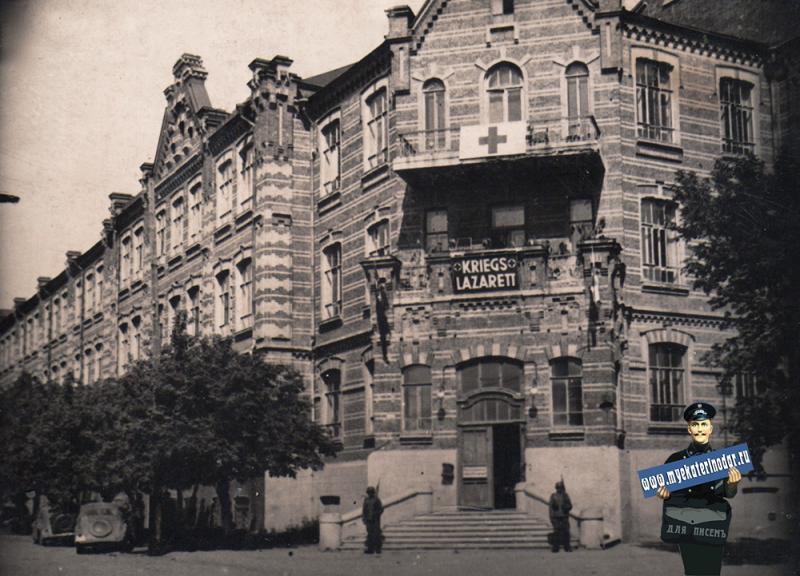 Краснодар. Военный лазарет. Август 1942 года