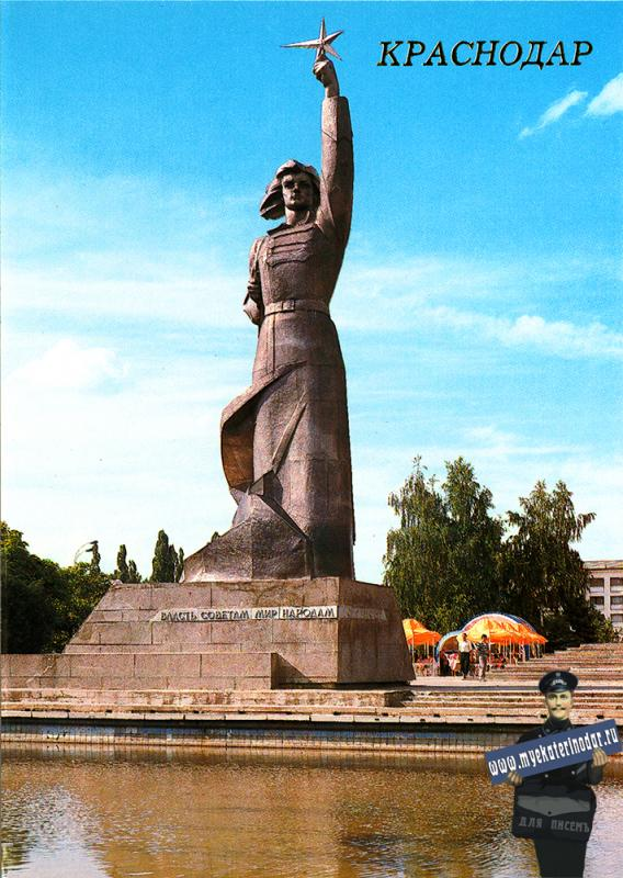 Краснодар. Монумент Аврора