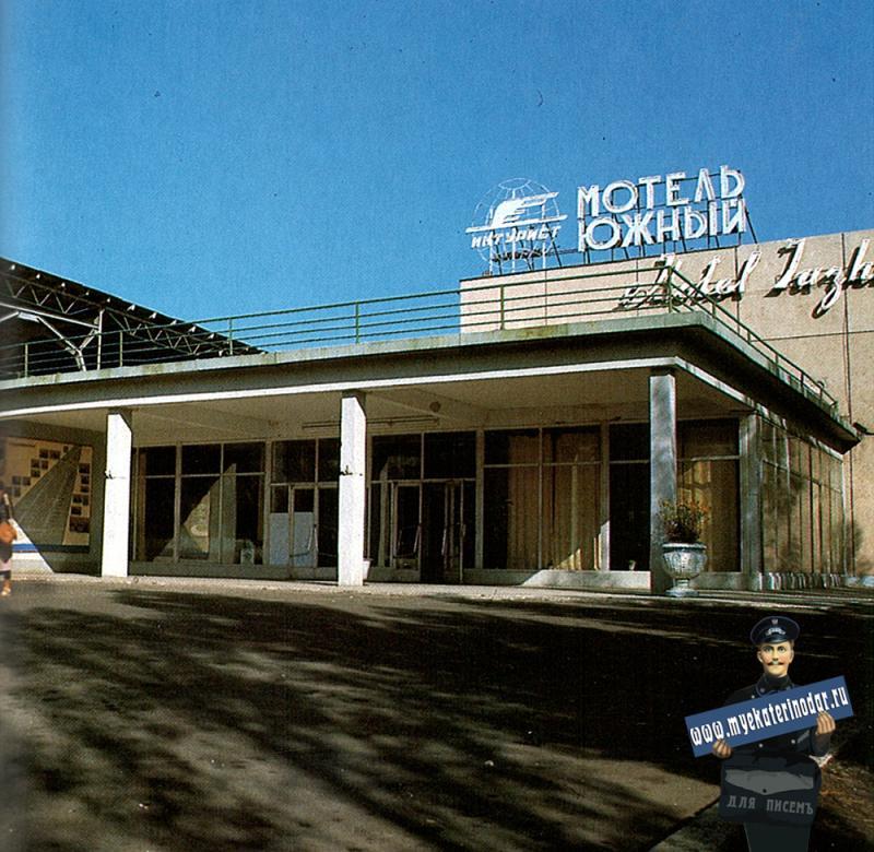 Краснодар. Мотель «Южный»