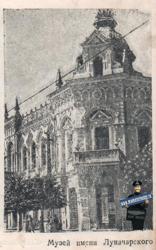 Краснодар. Музей им. Луначарского, 1940 год