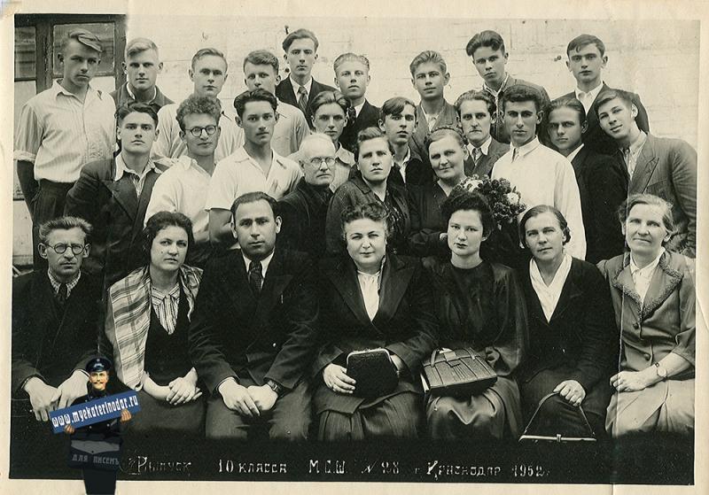 Краснодар. Мужская средняя школа № 28, Выпускной 10-й класс, 1952 год