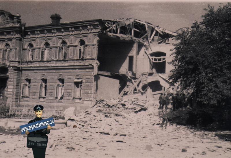 Краснодар. На развалинах бывшего Атаманского Дворца, август 1942 года