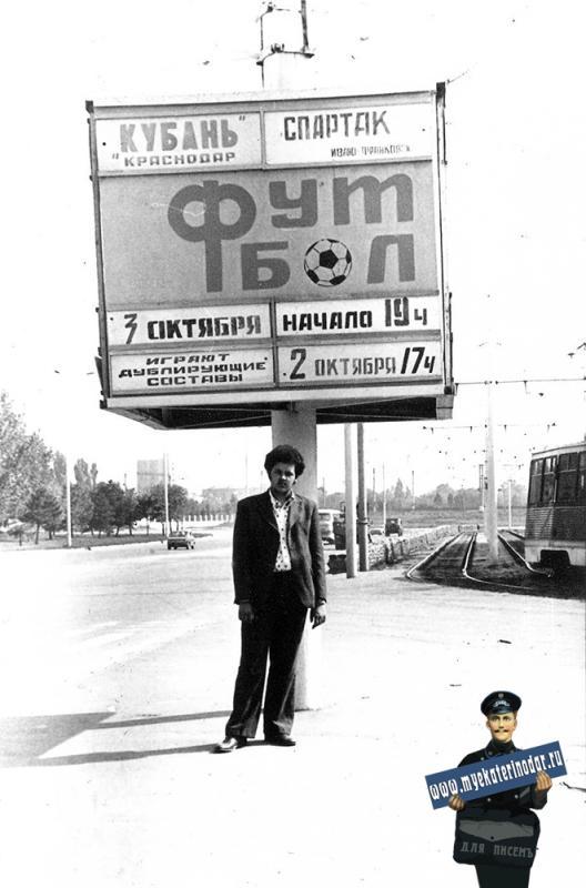"""Краснодар. На улице Суворова у перехода на стадион """"Кубань"""""""