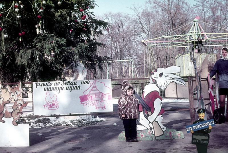 Краснодар. Новогодняя елка в парке им. М. Горького, зима 1972/1973 годов