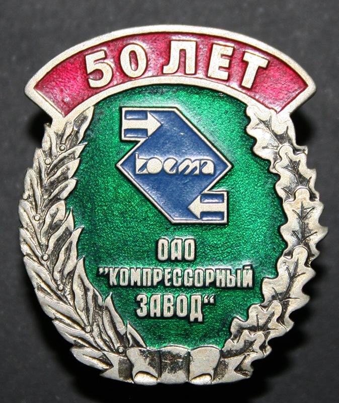 """Краснодар. ОАО """"Компрессорный завод"""", КОСМА - 50 лет, 1997 год"""